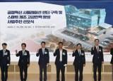 한국전기연구원, 경남·창원 스마트산단 핵심사업 추진 선포식