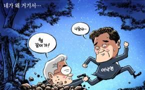 [만평] 7월 17일