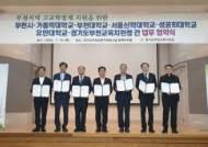 서울신학대, 부천지역 고교학점제 지원을 위한 업무협약