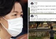 """'관용차로 산사휴가' 보도했다고···추미애 """"검언, 반개혁 동맹"""""""