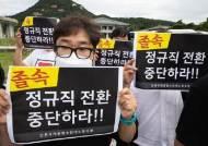 """인천국제공항 소방대 노조 """"'졸속 정규직' 채용으로 32명 실직자 나와"""""""