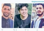 """이란 반정부 시위대 사형 선고에, 트럼프, """"처형하지 마라"""""""
