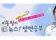 "YTN 라디오서 또…이동형 ""박원순 고소인, 숨어서 뭐 하나"""