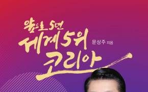 """비타에듀 문상주 회장 """"한국 국력·국운 5년내 세계 5위"""" 책 발간"""