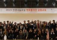 서경대학교 예술교육센터, 인생삼모작 인생나눔학교 멘토봉사단 발대식 개최