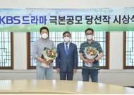 KBS 미니시리즈 극본 공모 당선작 발표