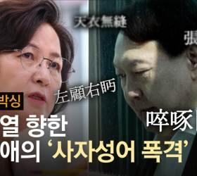 추미애 분노 담긴 '네글자' 폭탄…윤석열에 7번 퍼부었다