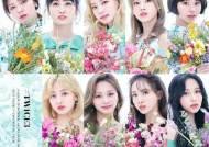 트와이스, 9월 16일 일본 베스트 3집 '#TWICE3' 발매