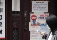 """""""격일 방문, 취식 금지""""…방역 시험대 오른 경로당 20일 재개"""