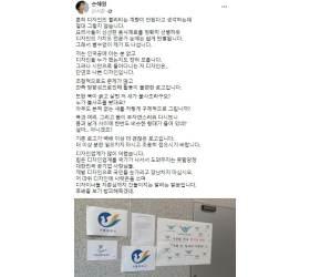 """<!HS>손혜원<!HE> """"저따위 디자인에 나랏돈 쓰나"""" 인천공항 새 로고 저격"""