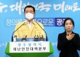 """이용섭 시장 """"12명 집단·n차 감염…광주행 숨긴 '송파 60번 확진자' 고발"""""""