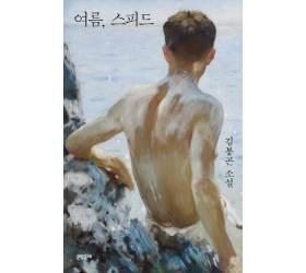 """""""소설<!HS>속<!HE> 영우입니다"""" 또 사생활 아우팅…김봉곤 <!HS>책<!HE> 판매중지"""