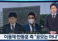 """KBS """"정확히 확인 안된 사실"""" 한동훈·채널A 전 기자 보도 사과"""