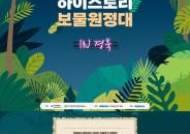 코레일관광개발, 경북 문화기행'HI-STORY 경북' 원정대 모집