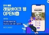 전국 레일바이크 한번에 예약…코레일관광개발, 통합 웹사이트 오픈