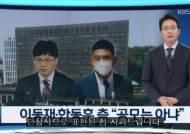 "KBS 오보 해프닝에 공영노조 ""정권 나팔수냐"""