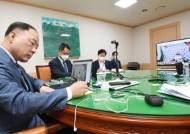[사진] G20 재무장관·중앙은행 총재 화상회의