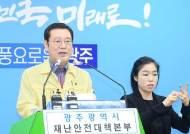광주 방문 숨긴 송파 60번 환자…최대 징역2년·벌금 2000만원 처벌받을 수도