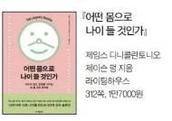 [건강한 가족] 헬스신간
