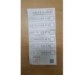 """[단독]부여 투표지가 왜 시흥 고물상서 <!HS>나<!HE>와? 선관위 """"모른다"""""""