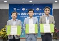 서울과기대, 노원구청·SH공사와 노원구 청년창업 지원 위한 업무협약
