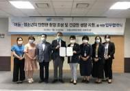 아동권리보장원-한국도박문제관리센터, 아동·청소년의 안전한 환경 조성 협력 추진