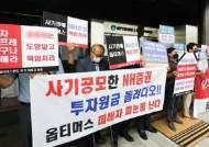 옵티머스 수사팀, 스킨앤스킨 고문 구속영장 청구