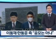수신료 인상 노렸나…KBS '검언유착 오보'에 의심의 눈길