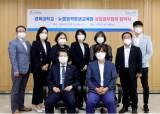 경복대 영유아교육원, 뉴엠원격평생교육원과 업무협약