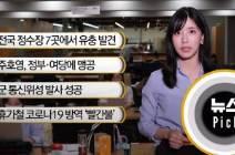 [7월 21일 뉴스픽] 전국 정수장 7곳에서 유충 나왔다