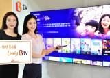 SK브로드밴드 B tv, 콘텐트 대폭 늘리고 요금은 33% 낮춘다