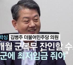 """[초선언박싱] 4성장군 출신 김병주 """"18개월 복무 잔인, 예비군에 <!HS>최저임금<!HE>을"""""""