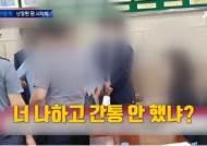 김제시의회 불륜스캔들···유진우 이어 고미정 의원도 제명