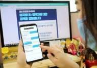 """NYT """"한국 코로나 자가격리앱에 보안 결함…최근 수정"""""""