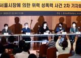 """박원순 피해자 측 """"4년간 20명에게 피해호소…서울시는 묵살"""""""