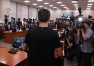 핵심증인 3명 모두 빠졌다…고 최숙현 선수 청문회 '가혹행위 증인' 불참