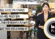 [7월 22일 뉴스픽] 고 박원순 전 시장 고소인 측이 2차 기자회견을 열었다