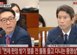 """김석기 """"허리아파 군면제 이인영 아들, 영상선 물통 들고다녀"""""""