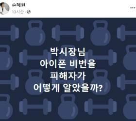 """""""비번 어떻게 알았나""""""""유족이 2차피해"""" <!HS>손혜원<!HE> 2차 가해 논란"""