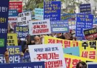 """25일 부동산 대책 규탄 촛불집회 열린다…""""피같은 재산권 """""""