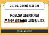 한국승강기안전공단, KoELSA <!HS>크리에이터<!HE> 온라인 발대식