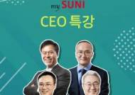 '우리 CEO는 1타 강사'…SK그룹 사장들 카메라 앞에 서다