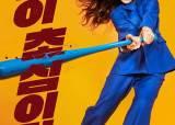 '보수당 왜곡' 논란 정치드라마 '출사표' 뚜껑 여니 시청률 2%