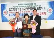 한국디지털문화진흥회,디지털뉴딜 진흥을 위한 디지털공유경제국민운동본부 출범
