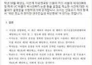 """""""조국 논문, 위반 정도 경미"""" 서울대 연구진실성위원회 결론"""