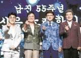 [사진] 남진 데뷔 55년 앨범 헌정식