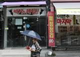 연매출 5300만원 식당, <!HS>부가<!HE>세 122만원에서 39만원으로 준다