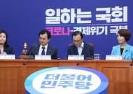 [단독] 서울시장 무공천 부른 그 민주당헌, 전당대회서 손보나