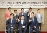 <!HS>장애인체육회<!HE>, 재러시아 남북체육교류 연락관 위촉