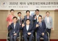 장애인체육회, 재러시아 남북체육교류 연락관 위촉